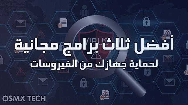 افضل 3 برامج مجانية لحماية جهازك من الفيروسات ( Anti Virus )