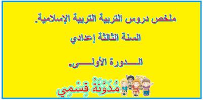 ملخصات التربية الإسلامية للثالثة إعدادي الخاصة بالدورة الأولى