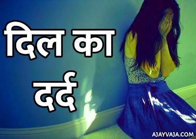 Hindi dard shayaris