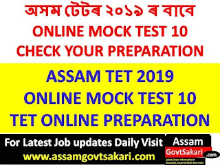 Assam TET Online Preparation 2019