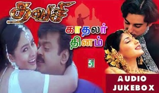 Thavasi & Kadhalar dhinam Super Hit Audio Jukebox
