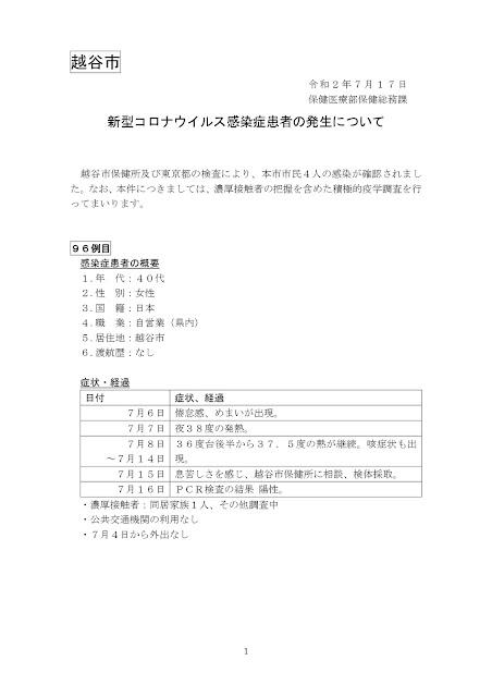 新型コロナウイルス感染症患者の発生について(7月17日発表)