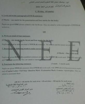 المواصفات الجديدة لامتحان اللغة الانجليزية للصف السادس الابتدائى 2018 , ما تم تغييره فى الامتحان
