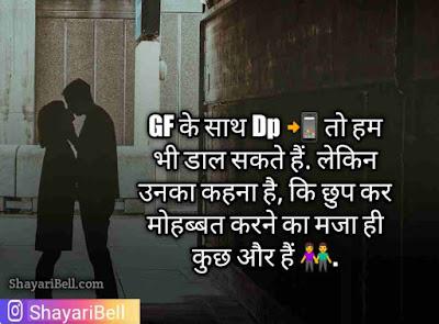 Love Romantic Shayari
