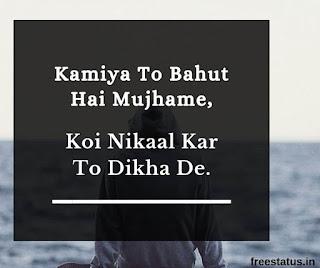 Kamiya-To-Bahut-Hai-Mujhame - Attitude-Shayari