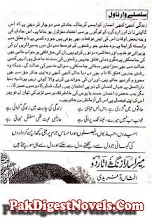 Mera Sara Zang Utar Do Episode 11 By Afshan Afridi Urdu Novel Free Download Pdf