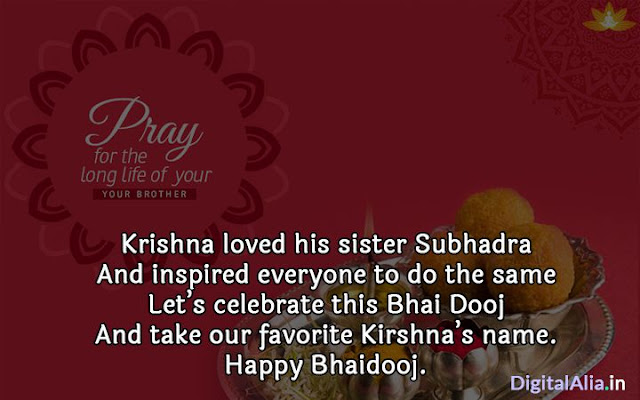 bhai dooj sms from brother to sister