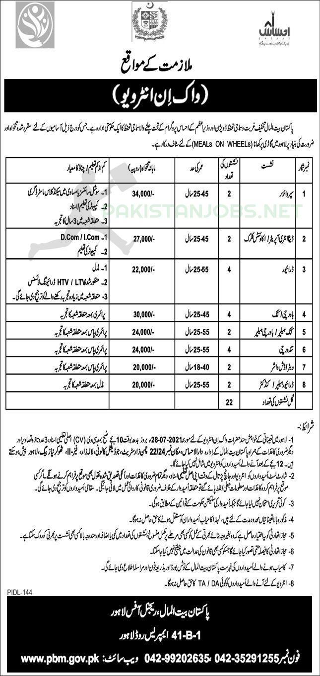 Pakistan Bait Ul Mal Jobs July 2021 Latest