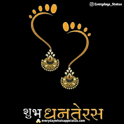 Dhanteras Quotes in Hindi | Everyday Whatsapp Status | UNIQUE 50+ happy Dhanteras Inages Download