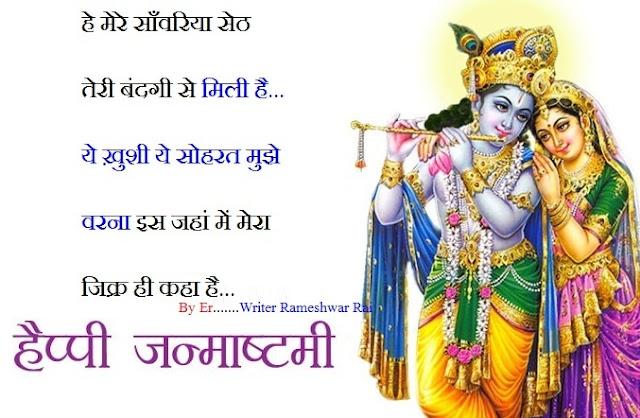 shri krishna janmashtami, krishna quotes, krishna quotes in hindi, krishna janmashtami quotes in hindi, krishna janmashtami wishes in hindi, krishna quotes images, krishna janmashtami status in hindi, janmashtami images with quotes, krishna images, krishna images with quotes, radha krishna whatsapp video, krishna janmashtami video, हे मेरे साँवरिया सेठ तेरी बंदगी से मिली है-ये ख़ुशी ये सोहरत मुझे वरना इस जहां में मेरा जिक्र ही कहा है