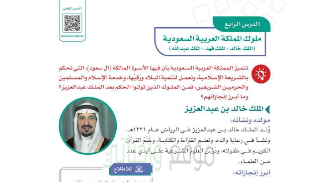 حل درس الملك خالد و الملك فهد و الملك عبد الله للصف السادس ابتدائي