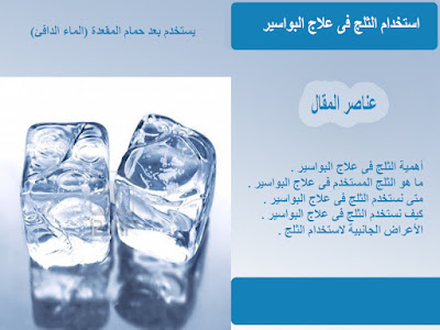 The use of ice in the treatment of hemorrhoids علاج البواسير بالثلج