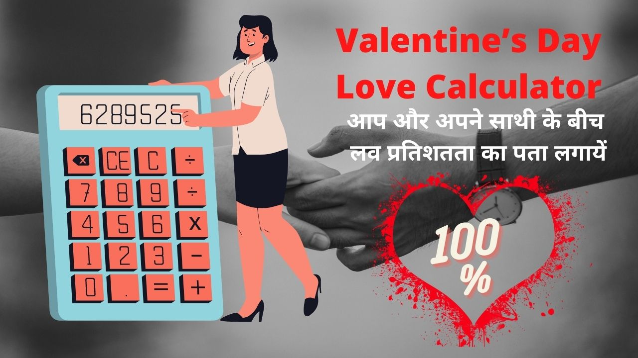 Valentine's Day Love Calculator in 2021 - 100% True and Real Love Calculator