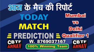 IPLT20 Delhi vs Mumbai Qualifier 1 Today Match Prediction|100% Sure Winner