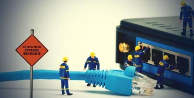 Αποζημιώσεις για αργό ίντερνετ θα δίνουν οι πάροχοι – Διαβάστε πότε και πώς