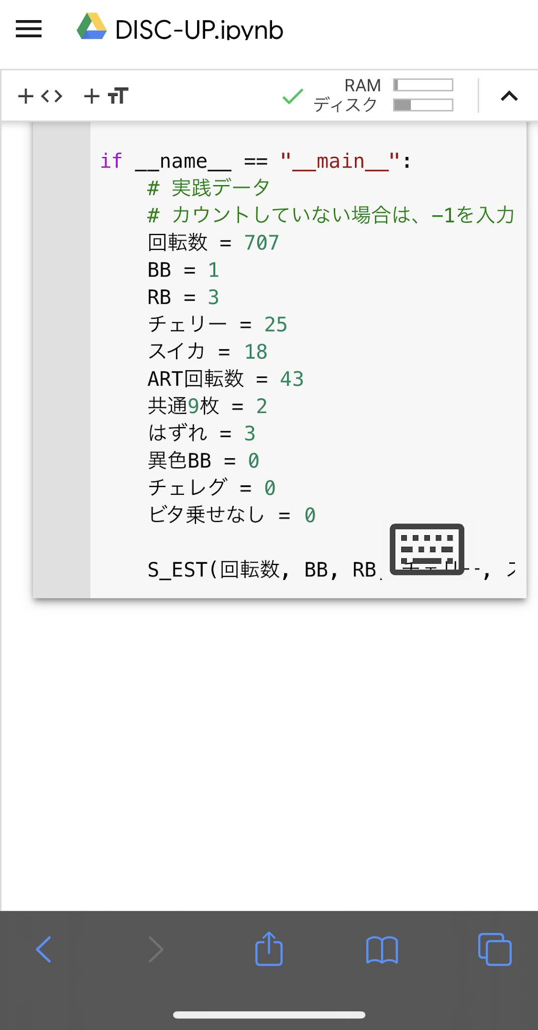 アップ ツール ディスク 判別