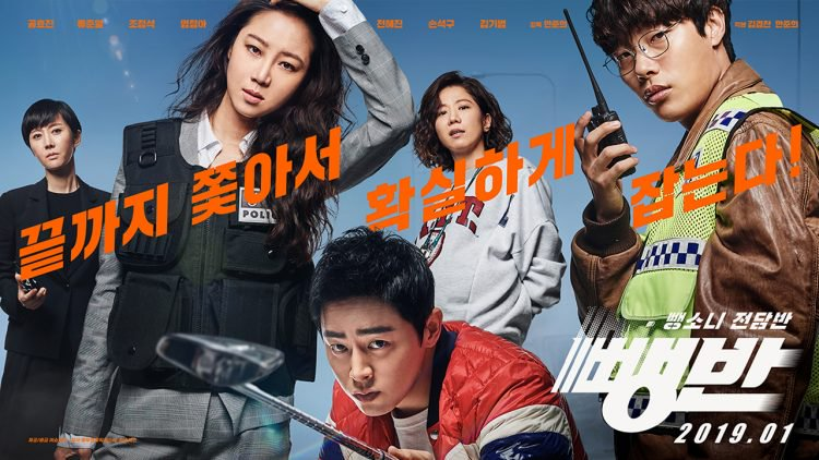 Biệt Đội Hit And Run - Hit And Run Squad (2019)