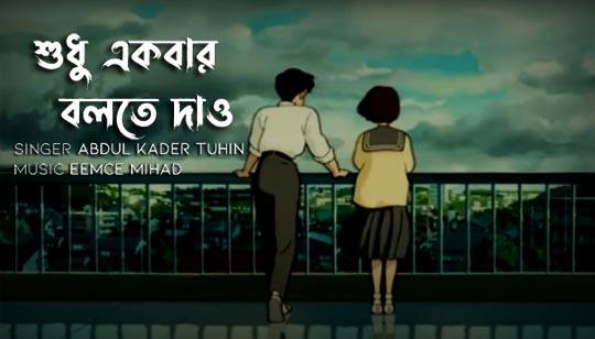 Shudhu Ekbar Bolte Dao Lyrics by Tuhin And Eemce Mihad