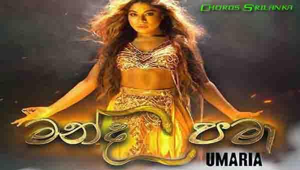 MANDA PAMA Chords, UMARIA SONGS CHORDS, manda pama song chords, New Sinhala songs 2020, Download new Sinhala song 2020,