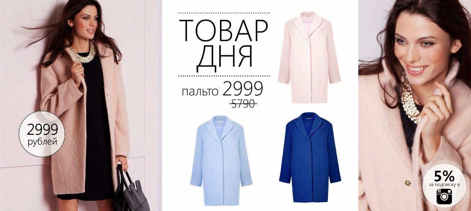 9dc31047480 Где купить весеннее пальто до 15 000 рублей  - Labriosa