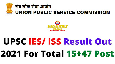UPSC IES/ ISS Result Out 2021 For Total 15+47 Post