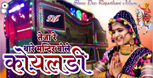 (तेजा रे तारा मंदिरिया बोले कोयलिया) Teja Re Thare Mandariye Bole Koyaldi - Balli Mohanwadi Prg Song - TikTok song,   Teja Re Thare Mandariye Bole Koyaldi  is a viral TikTok song sung by Balli Mohanwadi. It was a Rajasthani Song & Recorded by Shree Studio Jayal.     ❖Song : Jhir Mir Nena Neer   ❖Singer- Balli Mohanwadi   ❖Music By : AB.Bross  ❖Mix Mastring : Bablu Shekhawat   ❖Recording : Shree Studio Jayal   ❖Music Label : PRG Music And Film Studio  ❖Editor : Ashok Deora  ❖Category : Album  ❖Sub Category : Song  ❖Director : Sajjan Singh Gehlot  ❖Producer : Sajjan Singh Gehlot   ❖Digital Partner : RDC MEDIA PVT.LTD. ♪ DIGITAL PARTNER : RDC MEDIA PVT LTD            Teja Re Thare Mandariye Bole Koyaldi Lyrics     Teja Re Dhire Dhire Bnera  Nir R Chale  Ha Re Tejal Rani Pemal Hove That R Mhara Kamal Teja  Lilan Rov Ekaldi  Lilan Rov Ekaldi  Teja Re Dhire Dhire Bnera Nir R Chare    He Re Tejal Rani Pemal Hove Thaat R Mhara Kamal Teja  Lilan Rove Eakldi  Lilan Rove Eakldi  Lilan Ye Vachan Kaya Me Bani Rya (2)  Aay Ye Lilan Kaya Ro Me To Naam Re  Mahri Payri Lilan Kharnalyo Padharo Ekladi    Teja Re Dhire Dhire Bnera  Nir R Chale  Ha Re Tejal Rani Pemal Hove Thaat R Mhara Kamal Teja  Lilan Rov Ekaldi    Lilan Rov Ekaldi  Teja Re Jaat Jolia Mudeet Reya (2)  Ha Re Sejal Sookh Tari Maavaladi Kokar Re Mahra Veer  Teja    Sa Re Panera Pemal Ekladi  Teja Re Dhire Dhire Bnera  Nir R Chale  Ha Re Tejal Rani Pemal Hove Thaat R Mhara Kamal Teja  Lilan Rov Ekaldi  Lilan Rov Ekaldi    Lilan Ye Kharnlya Pnera Aasi Jag G Ri (2)  Aay Ye Lilan Badsi Mahri Maawdili Mong Ay Meri Pyari  Lilan Pemal Thare Himda Biraj Rhi  Teja Re Dhire Dhire Bnera  Nir R Chale    Ha Re Tejal Rani Pemal Hove Thaat R Mhara Kamal Teja  Lilan Rov Ekaldi  Lilan Rov Ekaldi    Teja Re Thare Mandiriye Bole Koyaldi (2)  Ha Re Teja Papi Matha Bethio Kaala Naag Re  Mahre Kamal Teja Bali Mohan Wadi Gaav Lavni    Teja Re Dhire Dhire Bnera  Nir R Chale  Ha Re Tejal Rani Pemal Hove Thaat R Mhara Kamal Teja  Lilan Rov Ekald