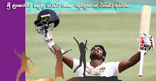 Glorious Test victory for Sri Lanka ...  fantastic innings by Kusal!