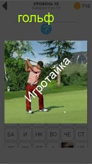 800 слов гольф ответ на 10 уровень