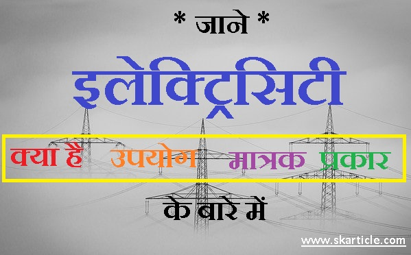 electricity in hindi