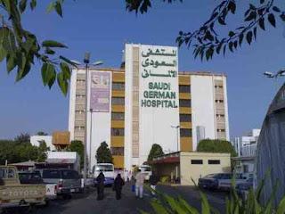 وظائف خالية فى مستشفيات فى السعوديه 2017