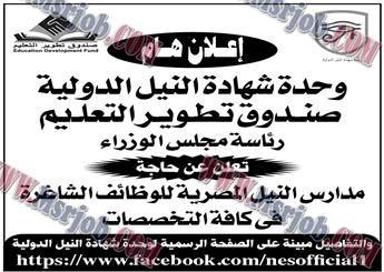 اعلان وظائف صندوق تطوير التعليم لخريجي الكليات المصرية 12 / 5 / 2017
