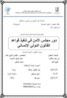 مذكرة ماستر: دور مجلس الأمن في تنفيذ قواعد القانون الدولي الإنساني PDF
