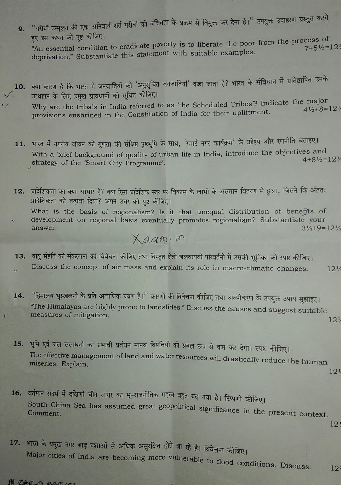 Mobile in hindi essay book