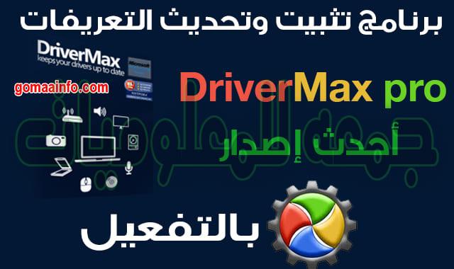 تحميل برنامج تثبيت وتحديث التعريفات | DriverMax Pro 11.16.0.33