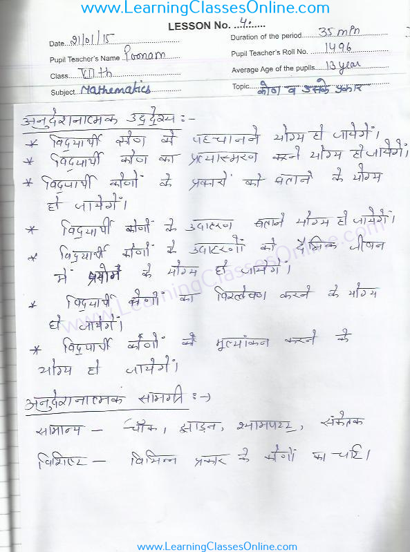 B.Ed mathematics lesson plan in hindi
