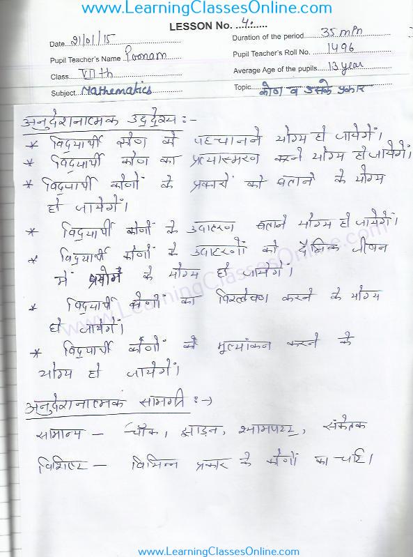 B.Ed mathematics lesson plan in hindi
