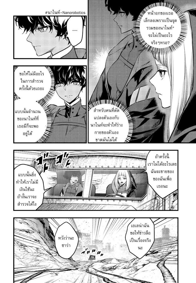 Rebuild World - หน้า 18