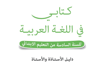 جذاذات كتابي في اللغة العربية المستوى السادس المنهاج الجديد