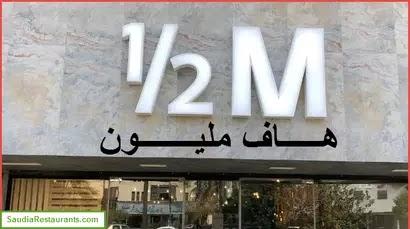 أسعار منيو ورقم وعنوان فروع هاف مليون Half Million السعودية