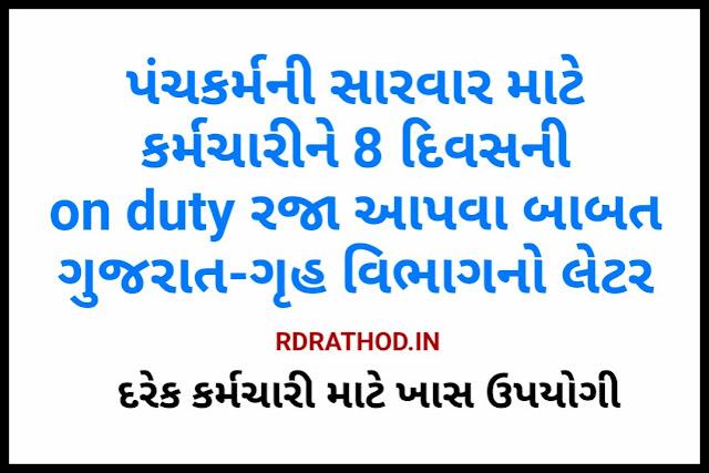 Panchakarma ni Sarvar Mate Karmachari ne 8 Divas ni On Duty Raja Aapva Babat paripatra : 18-12-2019