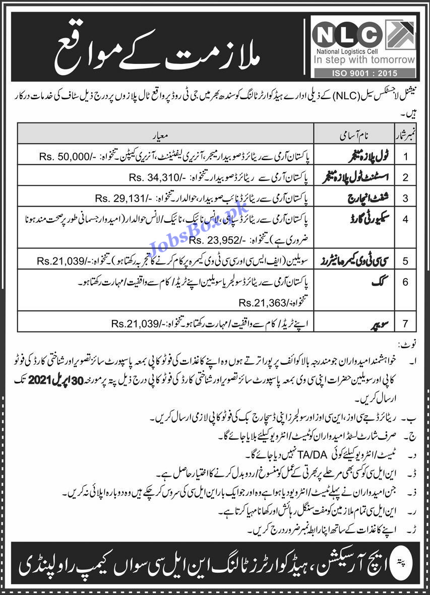 Latest National Logistic Cell NLC Jobs Advertisement 2021