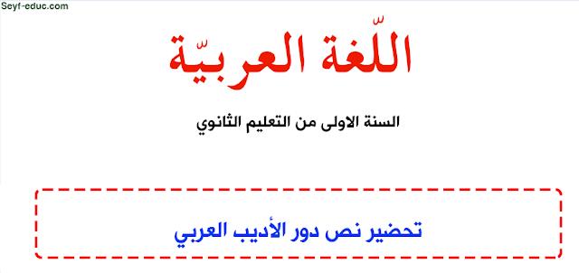 تحضير نص دور الاديب العربي للسنة الاولى ثانوي علمي