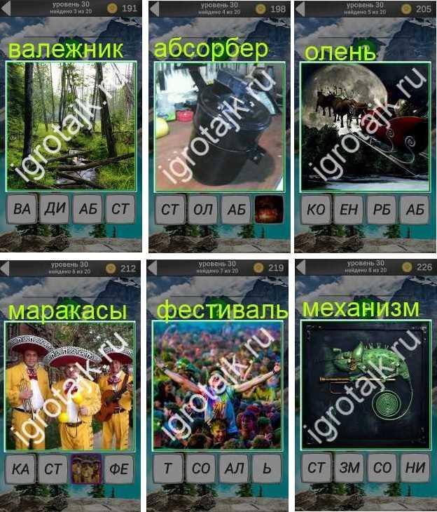 играют на маракасах, проходит фестиваль 600 забавных картинок 30 уровень