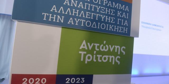 """Υπουργείο Εσωτερικών: Ένταξη έργων ύψους 98,1 εκατ. ευρώ στο """"Αντώνης Τρίτσης"""" - Άμεση η στήριξη των πυρόπληκτων περιοχών"""