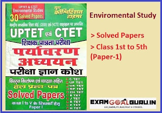 Environment study solved papers pdf
