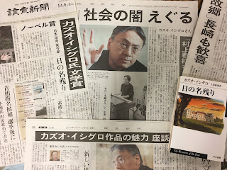 Various articles from the Yomiuri Shimbun about Ishiguro's Nobel Prize - plus the cover of his most famous book, The Remains of the Day, in Japanese