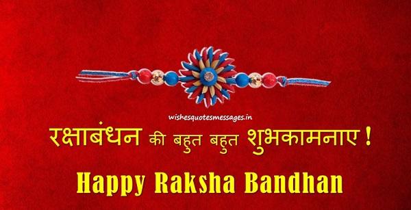 Rakhi Images HD