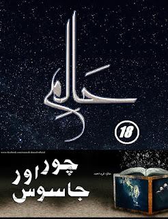 Haalim Episode 18 by Nimra Ahmed