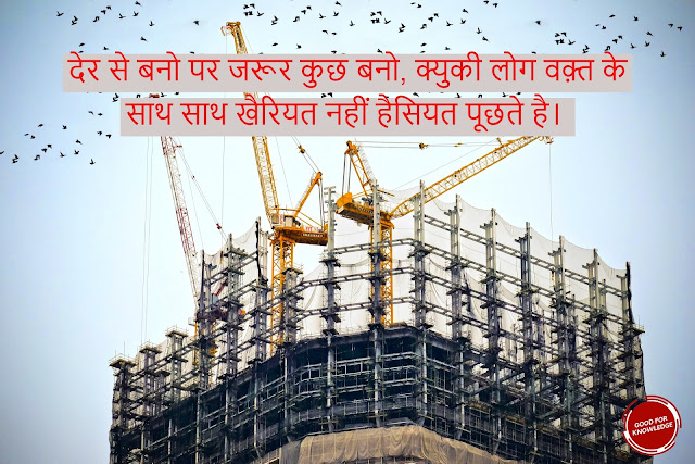 Motivation_Quotes_in_Hindi_on_success