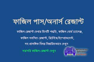 ফাজিল রেজাল্ট ২০২০ - পাস - অনার্স - Fazil Result 2020 - Edu Masail